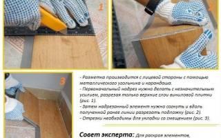 Как клеить виниловую плитку на пол